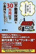 新版 不動産投資を「30万円以下」で始めて小金持ちになろう!の本