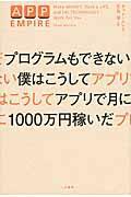 プログラムもできない僕はこうしてアプリで月に1000万円稼いだの本