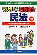 7訂版 マンガはじめて行政書士民法の本