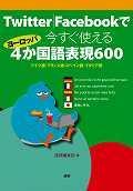 Twitter/Facebookで今すぐ使えるヨーロッパ4か国語表現600の本