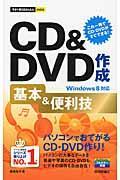 CD&DVD作成基本&便利技の本