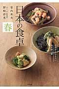 日本の食卓 春の本