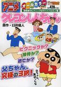 アニメクレヨンしんちゃん 野原家のピクニックはサバイバルだゾ編の本
