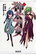 神太刀女 2の本