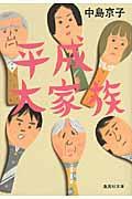 平成大家族の本