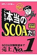 これが本当のSCOAだ! 2015年度版の本