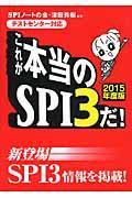 これが本当のSPI3だ! 2015年度版の本