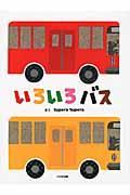 いろいろバスの本