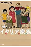 イタリア家族の本