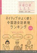 ネイティブがよく使う中国語会話表現ランキングの本