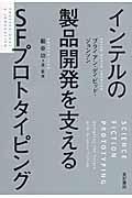 インテルの製品開発を支えるSFプロトタイピングの本