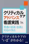 クリティカルケアアドバンス看護実践の本