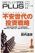 日経プレミアプラス vol.9の本