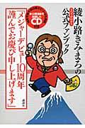 綾小路きみまろのすべてがわかる公式ファンブック「メジャーデビュー10周年謹んでお慶び申し上げます」の本