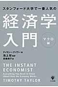 スタンフォード大学で一番人気の経済学入門 マクロ編の本