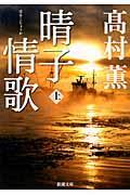 晴子情歌 上巻の本