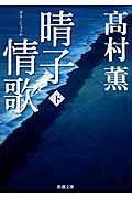 晴子情歌 下巻の本