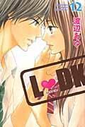 L・DK 12の本