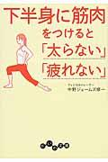 下半身に筋肉をつけると「太らない」「疲れない」の本