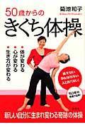 50歳からのきくち体操の本