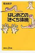 はじめての「きくち体操」の本