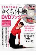 きくち体操DVDブックの本