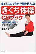 座ったままで体の不調が消える!「きくち体操」CDブックの本