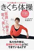 きくち体操の本
