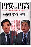 円安vs円高の本