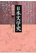 日本文学史 古代・中世篇 2の本