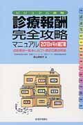 診療報酬・完全攻略マニュアル 2013年4月補訂版の本