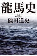 龍馬史の本
