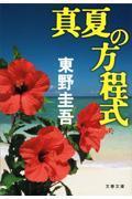 真夏の方程式の本
