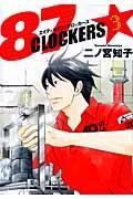 87CLOCKERS 3の本