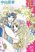 新装版 花冠の竜の国 8の本
