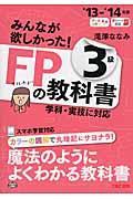 みんなが欲しかった!FPの教科書3級 2013ー2014年版の本
