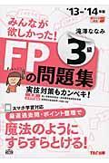みんなが欲しかった!FPの問題集3級 2013ー2014年版の本