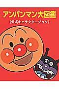アンパンマン大図鑑〈公式キャラクターブック〉の本