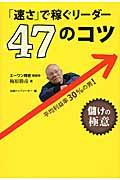 「速さ」で稼ぐリーダー47のコツの本