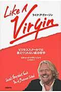ライク・ア・ヴァージンの本