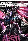 グレートメカニックDX 25(2013 SUMMER)の本