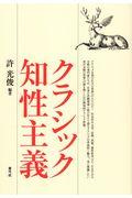 クラシック知性主義の本