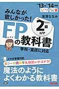 みんなが欲しかった!FPの教科書2級AFP 2013ー2014年版の本