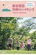 東京周辺子どもとおでかけ日帰りハイキングの本
