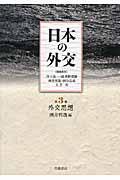 日本の外交 第3巻の本