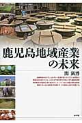 鹿児島地域産業の未来の本
