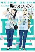 アニメ映画聖☆おにいさん公式ガイドの本