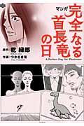 マンガ完全なる首長竜の日の本