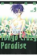 東京クレイジーパラダイス 9の本