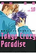 東京クレイジーパラダイス 10の本